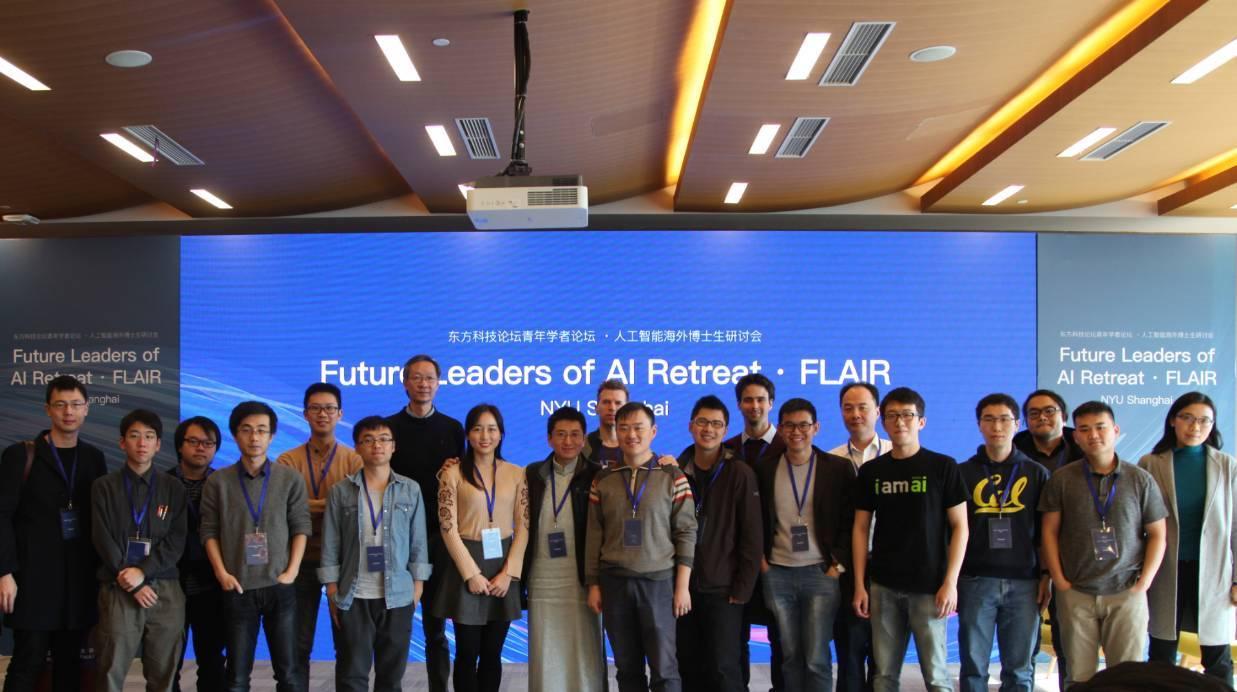 上海纽约大学青年学者论坛:五大单元探究AI前沿