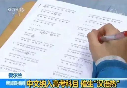 爱尔兰2022年起将汉语纳入高考