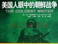 美国纪录片《朝鲜战争》,了解美国人眼中的韩战