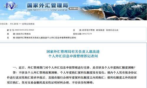 """海外华人华侨注意:1月份这些新规将生效 -""""非居民金融账户""""调查启动..."""