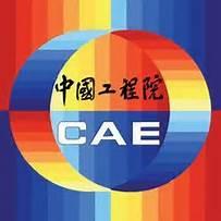 中国工程院2017年院士增选正式启动