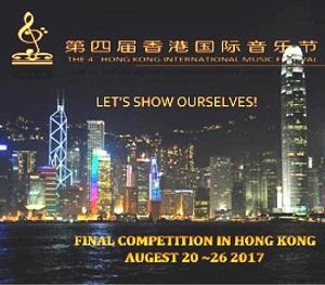 第四届香港国际音乐节美国海选(洛杉矶 & 圣地亚哥 4/30 报名截止)