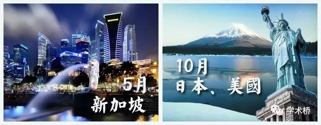 神州学人、中国教育在线、学术桥联合主办2017高校海外人才招聘会