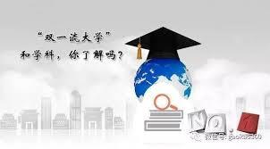 """中国23个省份豪掷400多亿建""""双一流""""!"""