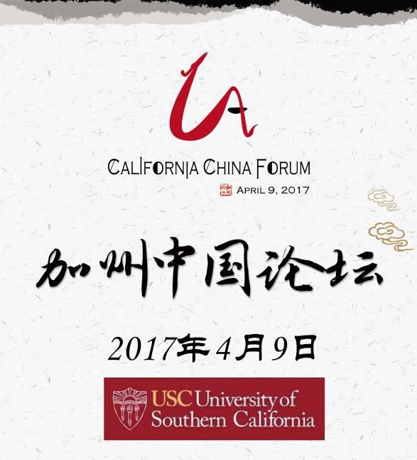 """第二届""""加州中国论坛""""& 2017""""联梦杯""""留学生创新创业大赛总决赛"""