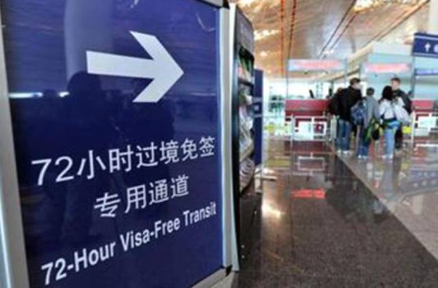 中国十七座城市实施外国人72小时过境免签(附:如何申请居留证件)