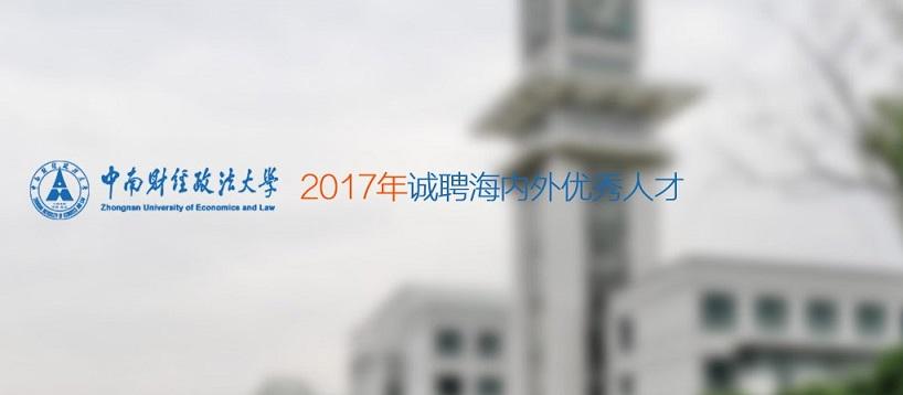 中南财经政法大学2017年诚聘海内外优秀人才