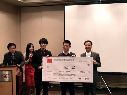 《2017年加州中国论坛》和《南加州留学生创新创业大赛》圆满落幕