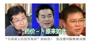 """中国发改委""""天下第一司""""五名官员落马 """"全球最大犯罪集团""""被破获!"""