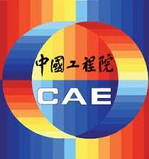 中国工程院公布2017年院士增选有效候选人名单