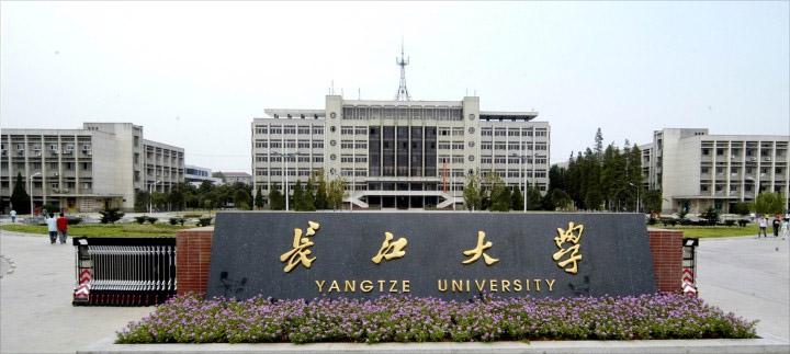 长江大学2017年诚聘高层次人才计划