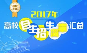 2017年具有自主招生资格的中国试点高校名单及招生简章