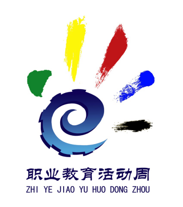 培育德技双馨大国工匠 教育部等六部门联合举办2017年职业教育活动周
