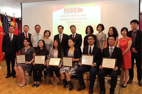 中国驻洛杉矶总领馆举行2016留学生奖学金颁奖仪式
