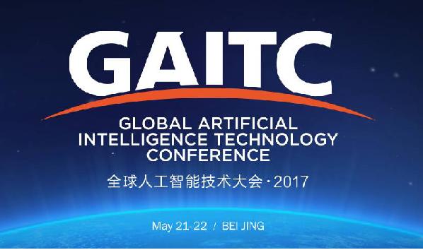 2017全球人工智能技术盛会 (GAITC 北京 5/21-22)