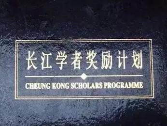 中国教育部公布2016年度长江学者名单