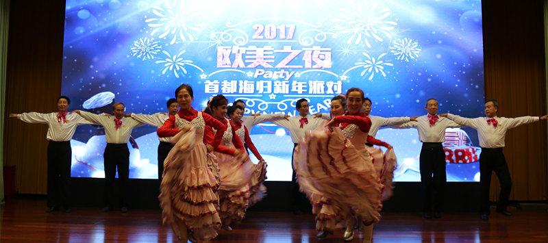 北京海外学人中心 海外学人网 第44期