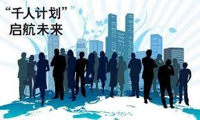"""第13批国家""""千人计划""""青年项目、创业人才项目入选人员名单"""