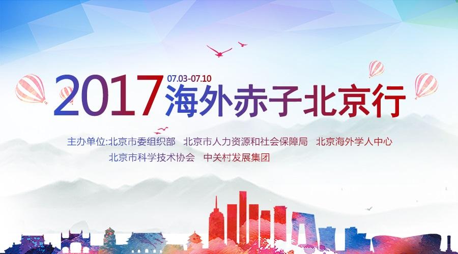 """邀请海外人才参加""""2017海外赤子北京行""""活动的函"""