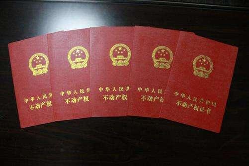 中国国土资源部:5月1日起全国使用新《不动产权证书》- 旧房产证下岗!