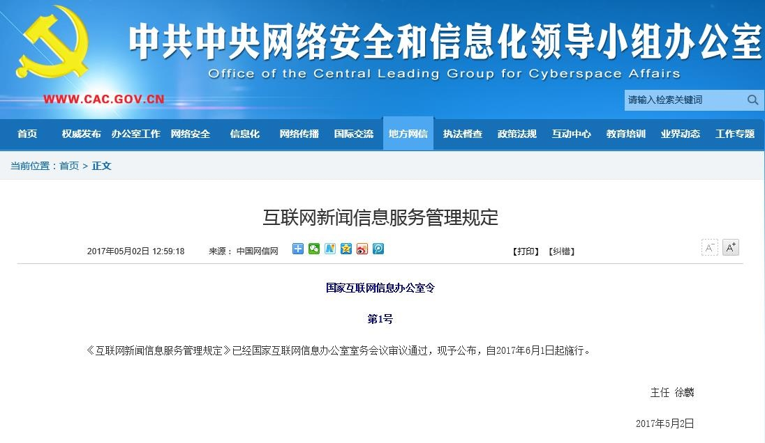 中国国家互联网信息办公室:6月1日起 微信公号未经许可禁发新闻
