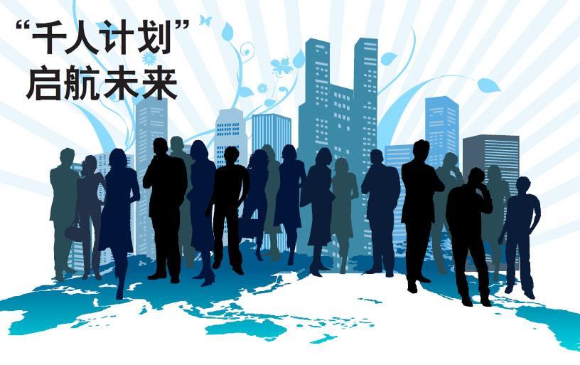 """关于开展第七批上海""""千人计划""""申报工作的通知"""