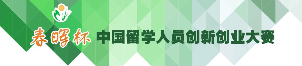 """第十二届""""春晖杯""""中国留学人员创新创业大赛(7/31 报名截止)"""