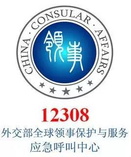 在海外,中国使领馆能帮你做什么?