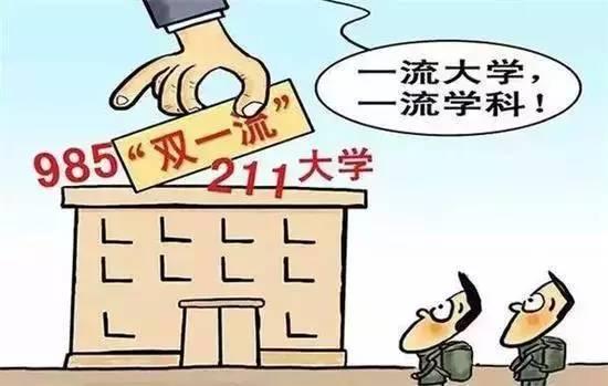 """中国教育部和国家外专局正式公布""""111计划""""仅88所高校入选"""