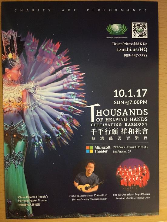 """中国残疾人艺术团""""千手行愿 祥和社会 慈济音乐会""""(10/1 LA)"""