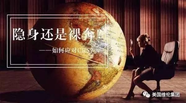 CRS(共同申报准则)时代:全球资产配置新趋势 - 买美国寿险收益大