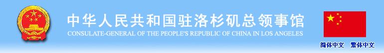 中国驻洛杉矶总领馆《关于办理证件的安全提醒》