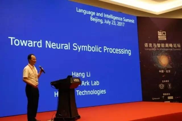 李航:神经符号处理开启自然语言处理新篇章