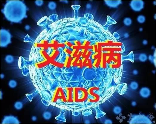 全球首次HIV疫苗人体耐受性临床试验结果:100%产生抗体!