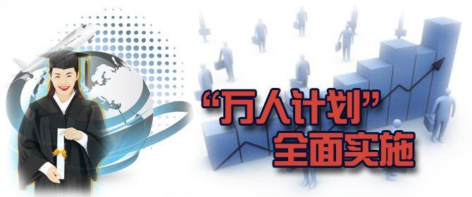 """2017年浙江省""""万人计划""""启动申报"""