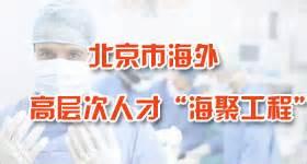 """北京市""""海聚工程""""第十三批海外高层次人才开始申报"""