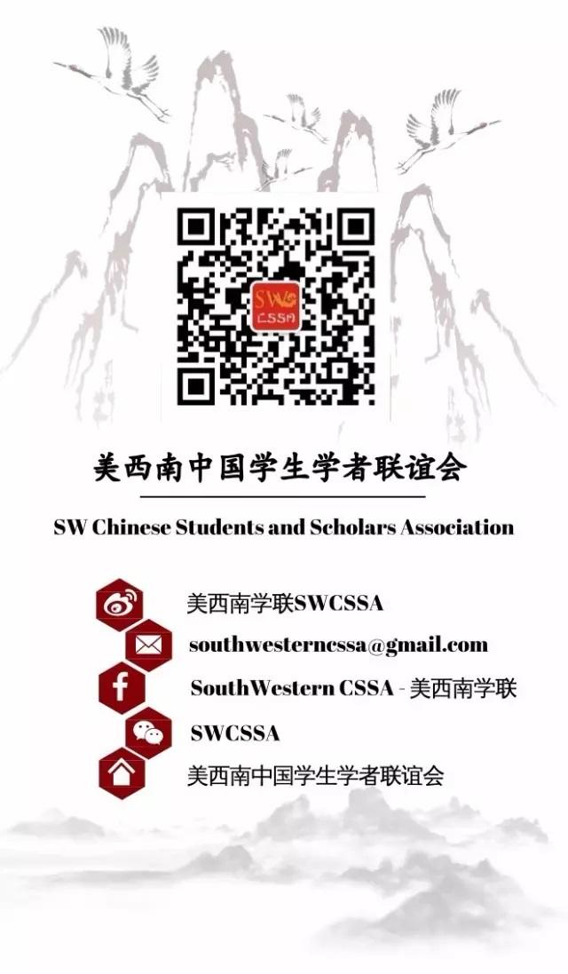 【美国西南地区学生学者联谊会SWCSSA】各高校新生接机服务