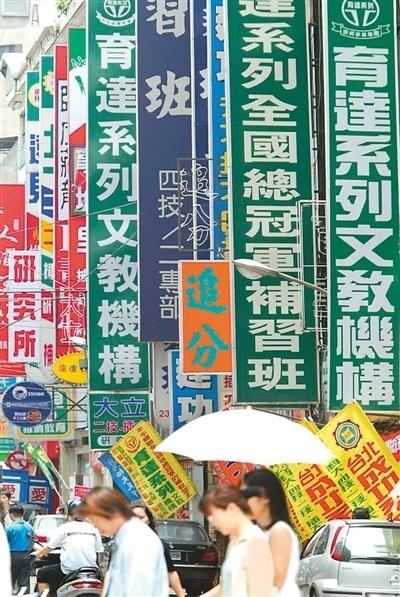 """38分就能报志愿 录取率超过96% - 台湾高等教育不""""高等""""了?"""