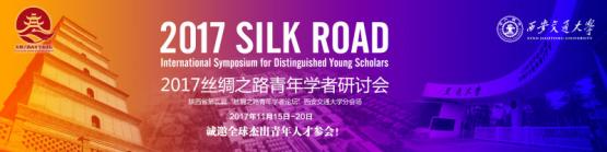 西安交通大学2017丝绸之路青年学者研讨会 诚邀海内外杰出青年才俊