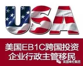 跨国公司高管以EB-1C拿美国�G卡须知