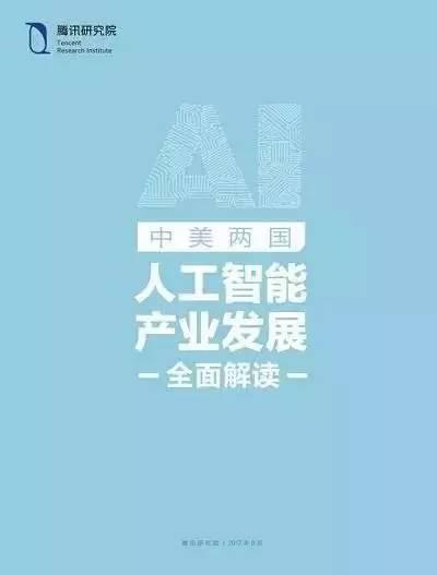 【智库报告】中国能否十年之内在人工智能领域全面超越美国?