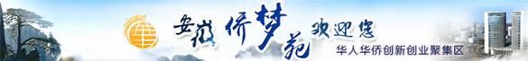 科创委员和海外博士走进安徽(合肥)侨梦苑 邀请函(10/16-20)
