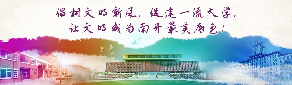 南开大学京津冀协同发展研究院、经济与社会发展研究院博士后人员招聘
