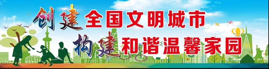 中国661个城市中只有166个称得上是文明城市 (附表)