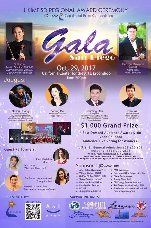 第四届香港国际音乐节 圣地亚哥颁奖大会 (10/29)