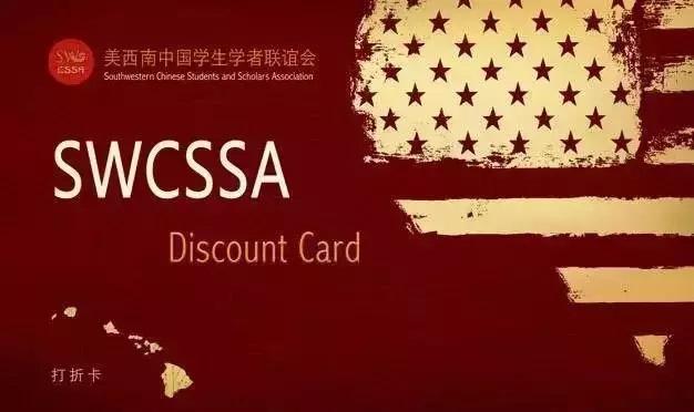 SWCSSA:2017美西南学联中秋国庆嘉年华(10/8 UCLA)