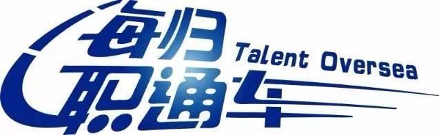 上海十月职通车:大型海归人才科创专场招聘会(10/27)