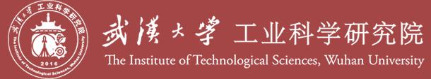 武汉大学工业科学研究院招聘信息