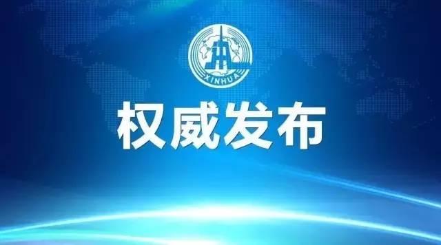 中国互联网信息办公室公布《互联网用户公众账号信息服务管理规定》