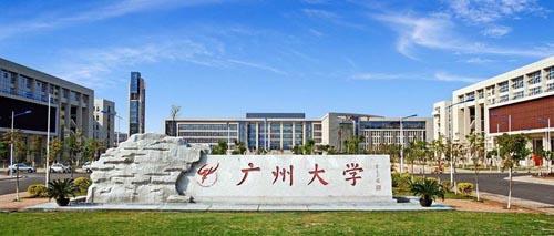 """广州大学面向全球公开招聘""""青年千人计划""""领军人才、学科学术带头人"""